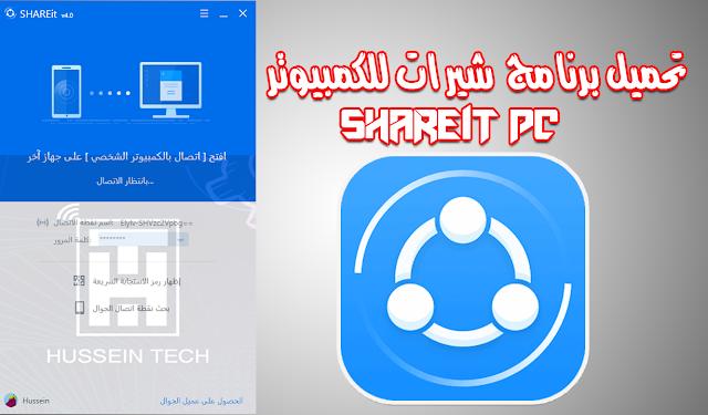 تحميل برنامج shareit pc | تحميل شير ات للكمبيوتر