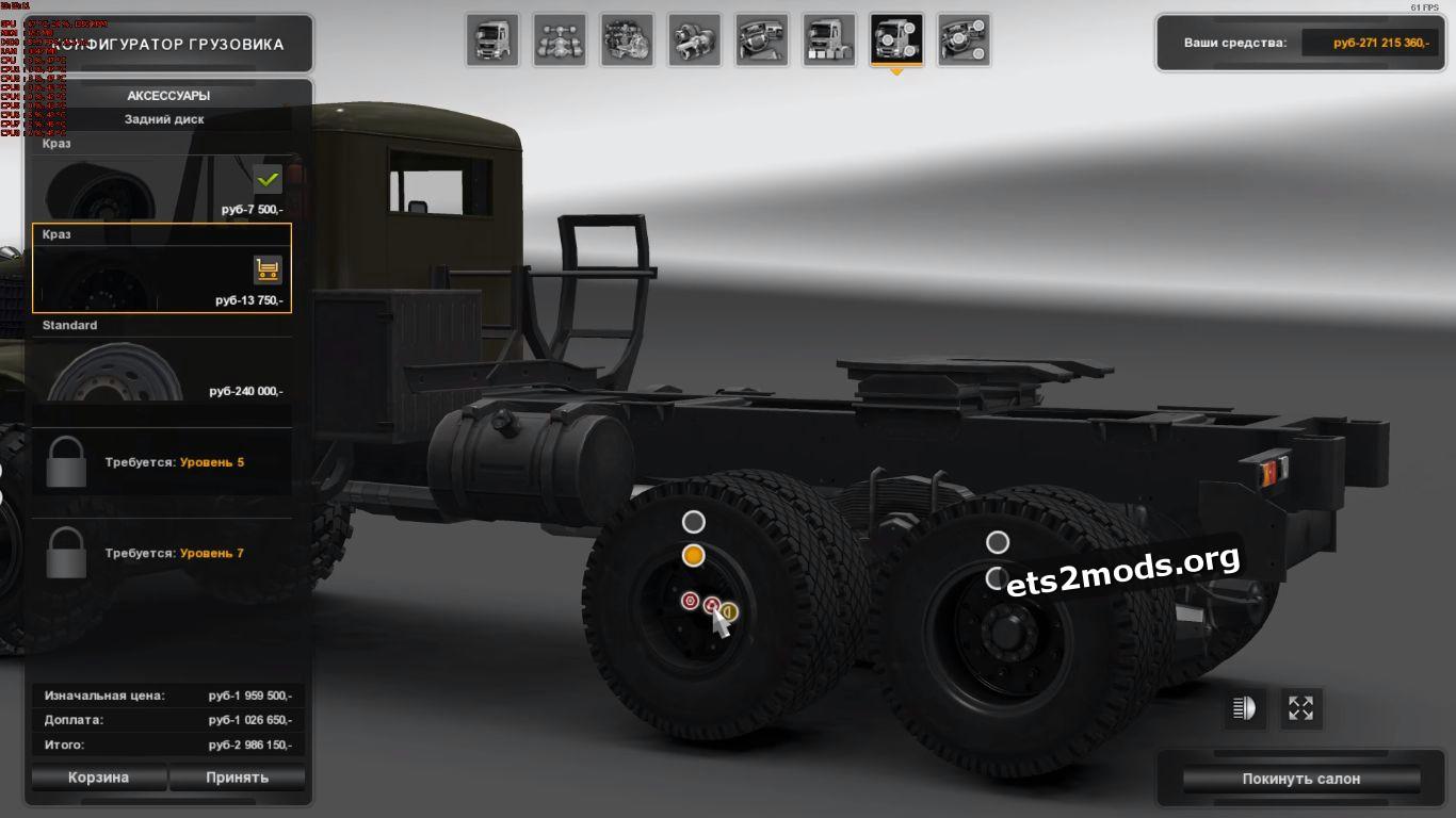 Truck - Kraz 255 – 260 [Updated for 1,25]