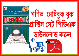 Magical Books On Quicker Maths by M. Tyra Free pdf