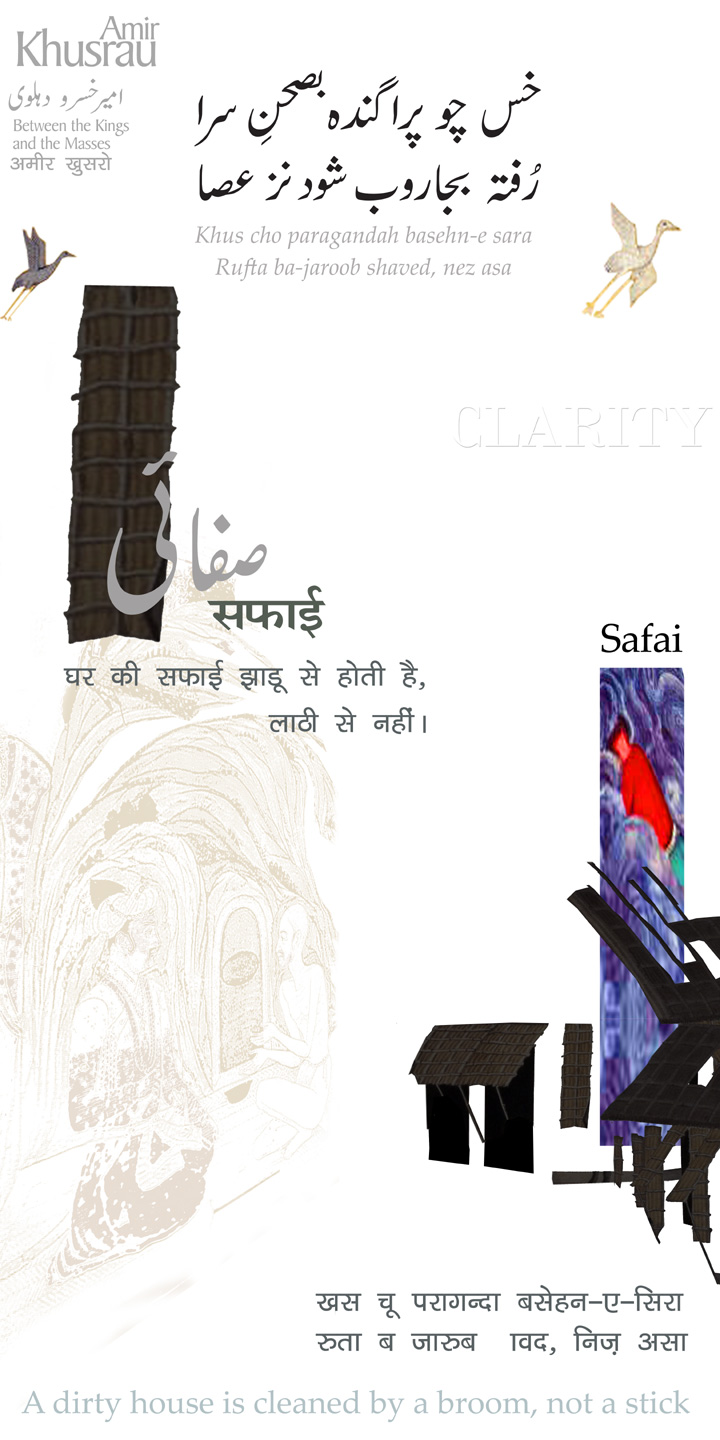 Exhibit designed by Sanjog Sharan and Yousuf Saeed
