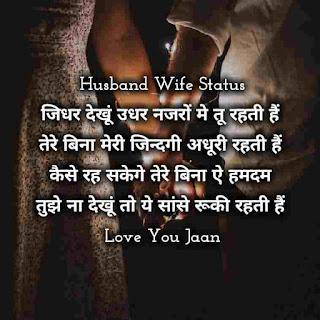 Husband wife love shayari status in hindi