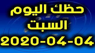 حظك اليوم السبت 04-04-2020 -Daily Horoscope