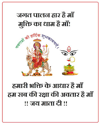 Happy Navratri Wishes In Hindi