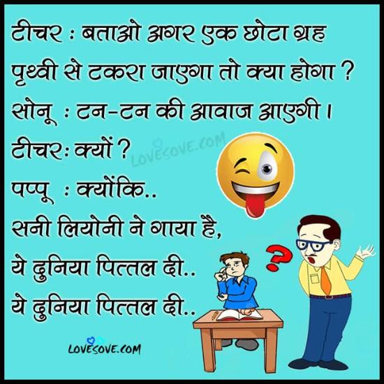 Student Teacher Funny Conversation Joke Image in Hindi