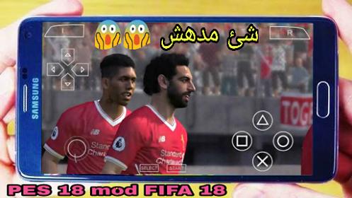 تحميل لعبة PES 18 مود FIFA 18 علي محاكي الالعاب PSP بجرافيك مدهش