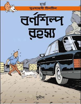Tintin Comics in Bengali PDF, Barnashilpo Rahasya, বর্ণশিল্প রহস্য