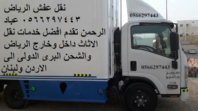 نقل عفش من الرياض الى الاردن  0569159936 أقل الاسعار وبدون جمارك نقل اثاث من السعودية الى الاردن عمان