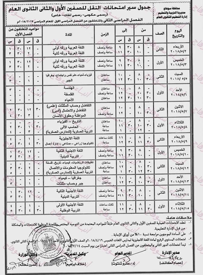 جدول امتحانات الصف الأول الثانوي 2018 الترم الثاني محافظة سوهاج