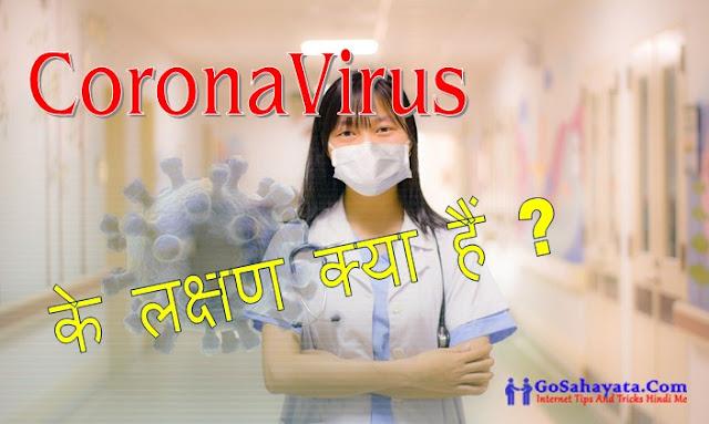 Coronavirus Lakshan
