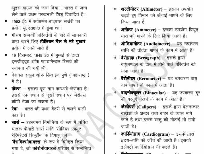 General Science PDF in Hindi- Free Download for Competitive