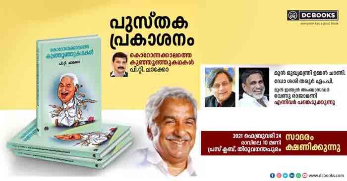 Coronakalatha Kunhonju Kadhakal will be released on February 24, Thiruvananthapuram, News, Politics, Released, Oommen Chandy, Kerala