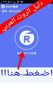 اسهل و اسرع طريقة لعمل روت بأستخدام  ROOT R للاندرويد بنقرة