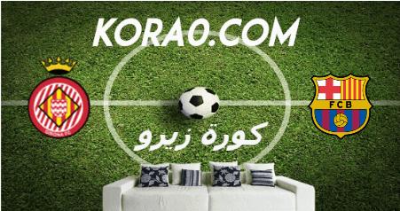 مشاهدة مباراة برشلونة وغيرونا بث مباشر اليوم 16-9-2020 مباراة ودية