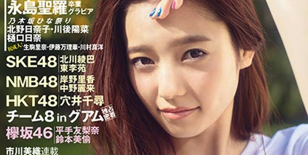 FLASH Special Gravure BEST 2016 Soshun Go March 2016 Issue