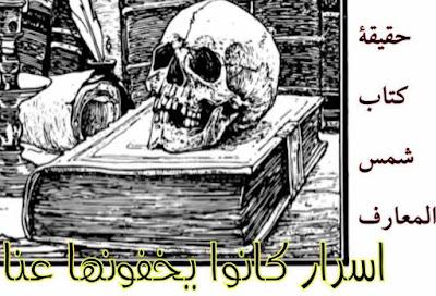 حقيقة كتاب شمس المعارف الكبري - اسرار كانوا يخفونها عنا!