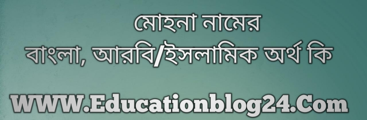 Mohona name meaning in Bengali, মোহনা নামের অর্থ কি, মোহনা নামের বাংলা অর্থ কি, মোহনা নামের ইসলামিক অর্থ কি, মোহনা কি ইসলামিক /আরবি নাম