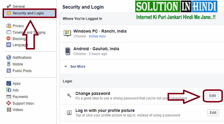 fb ka password change karne ka tarika