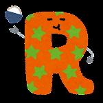 アルファベットのキャラクター「RICE の R」