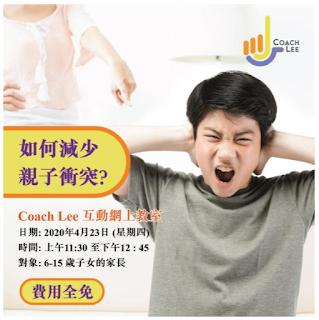 講座推介 : Coach Lee 互動教室 - 主題 : 如何減少親子衝突
