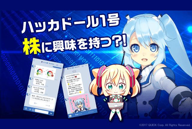 ハッカドール1号株に興味を持つ?!