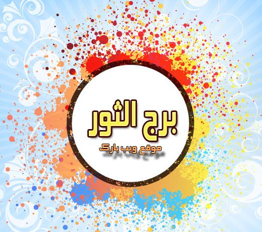 توقعات برج الثور اليوم الجمعة7/8/2020 على الصعيد العاطفى والصحى والمهنى