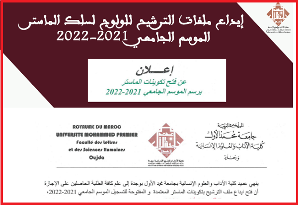 التسجيل في ماستر كلية الآداب والعلوم الإنسانية وجدة 2021 2022