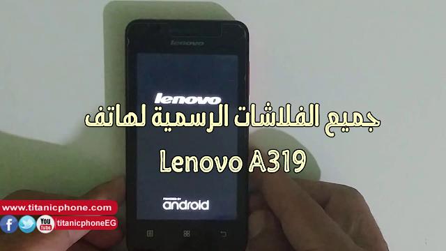 Lenovo A319