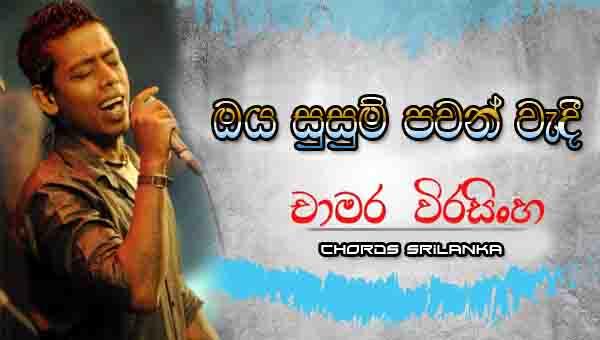 Oya Susum Pawan Wadi Chords, Chamara Weerasinghe Songs, Oya Susum Pawan Wadi Song Chords, Chamara Weerasinghe Songs chords,