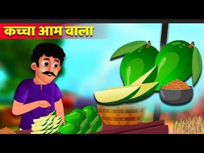 Kachaa Mango Success moral hindi story
