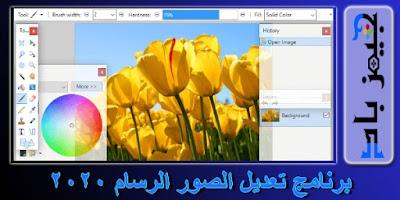 برنامج تعديل الصور الرسام Paint.NET 2020
