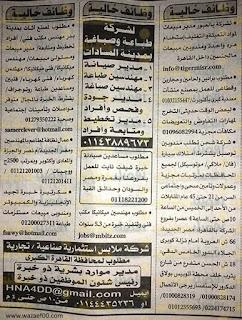 اعلانات اهرام الجمعة وظائف اهرام الجمعة اليوم 10/1/2020