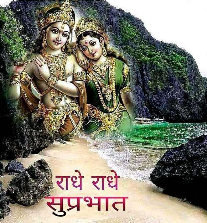 Radha Krishna Suprabhat Wishes