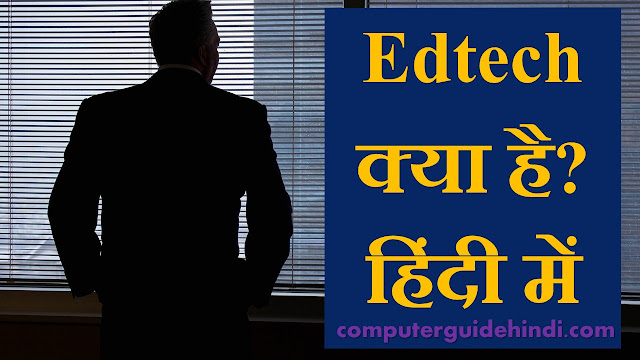 एडटेक क्या है? हिंदी में [What is Edtech?] [In Hindi]