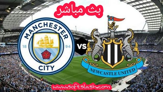 شاهد مباراة Newcastle vs Manchester city live  بمختلف الجودات