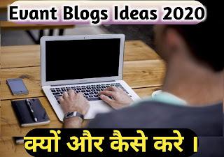 Evant Blogs Ideas | ब्लॉगिंग क्यों और कैसे करें पूरी जानकारी 2020