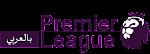 Premier League بالعربي