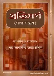 প্রতিসর্গ (গল্প সম্ভার) - বাংলা বই পিডিএফ