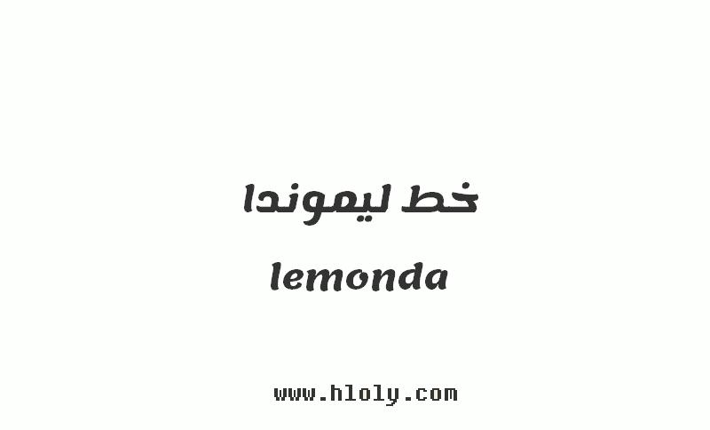 خط ليمونادة مميز وجميل
