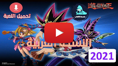 تحميل لعبة يوغي عربي Yu Gi Oh! Power of Chaos YUGI THE DESTINY يوتيوب