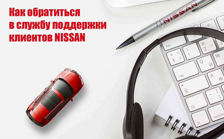 Ниссан Россия