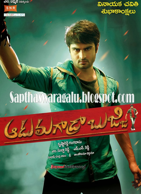 Aadu Magaadra Bujji {2013} Telugu Latest Mp3 Songs Free