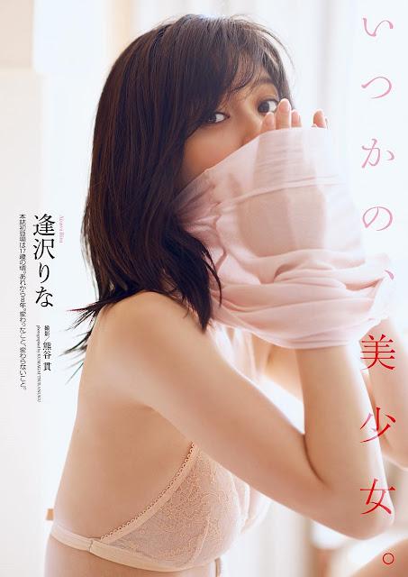 逢沢りな Aizawa Rina Weekly Playboy No 19-20 2017 Pics