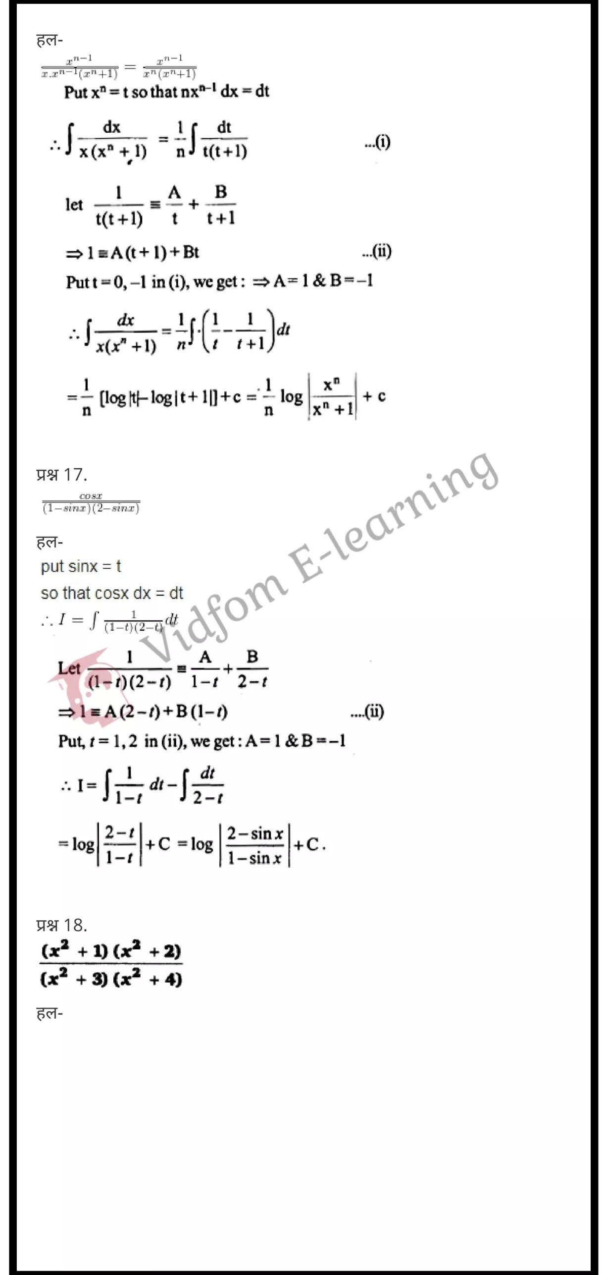 class 12 maths chapter 7 light hindi medium 47