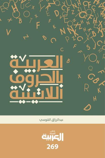 العربية بالحروف اللاتينية pdf