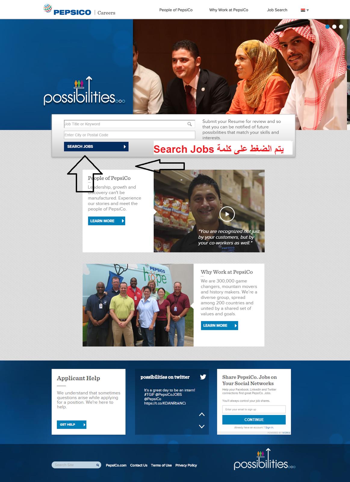 وظائف شركة بيبسى كولا مصر