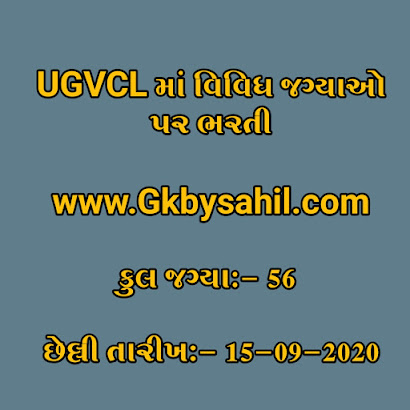 UGVCL Apprentice Recruitment