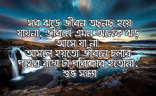 Suvo sondha kobita image By Fast2sms