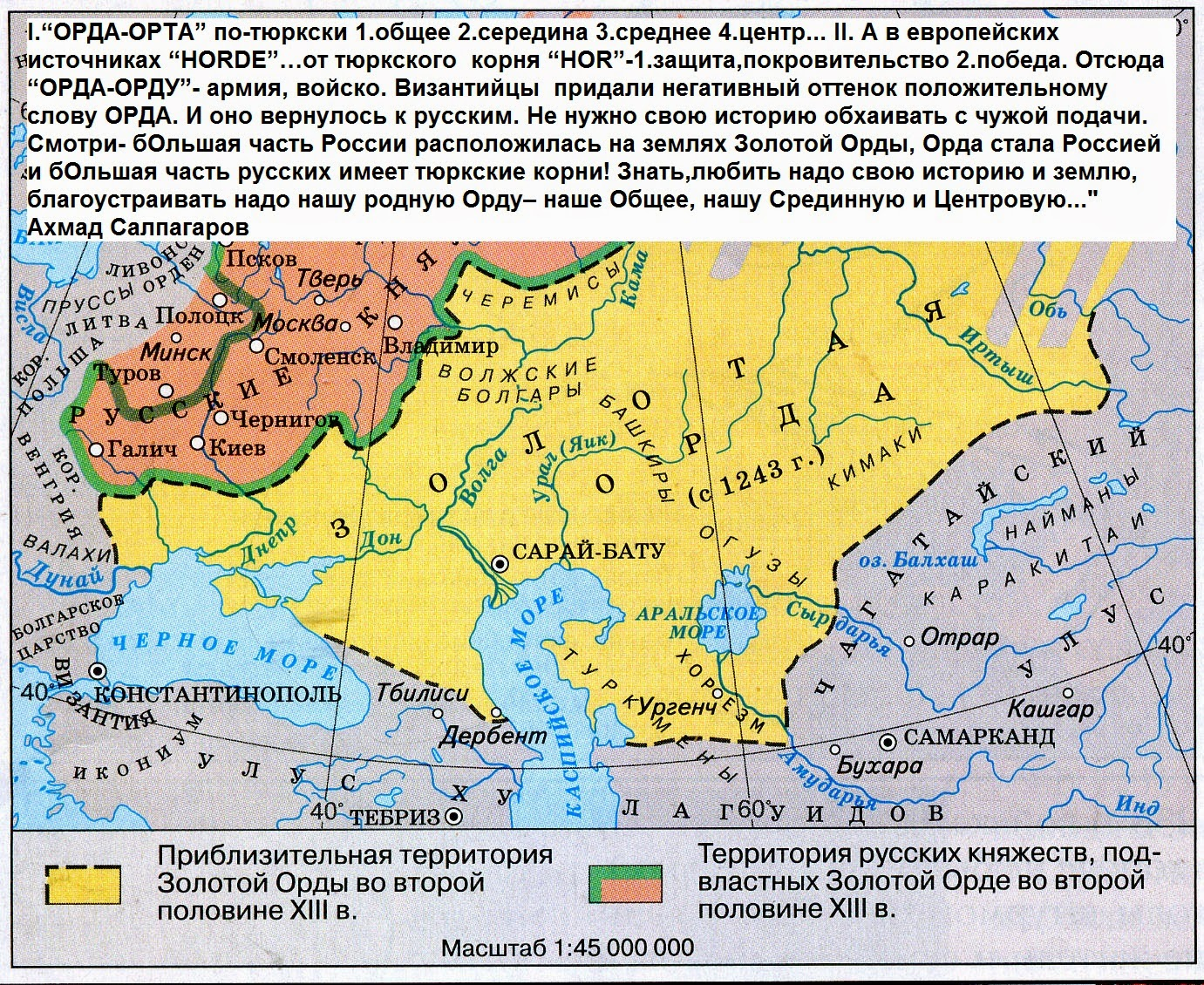 границы Золотой Орды и Руси,значение слова Орда