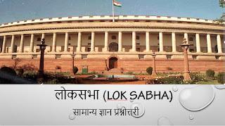 लोकसभा (Lok Sabha) : सामान्य ज्ञान प्रश्नोत्तरी