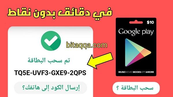 بطاقات جوجل بلاي مشحونة مجانا 2020 في دقائق